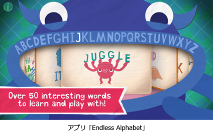 アプリ「Endless Alphabet」